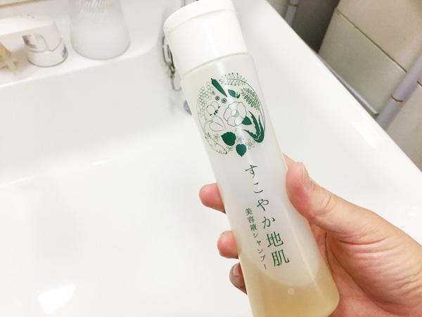 すこやか地肌美容液シャンプー.jpg