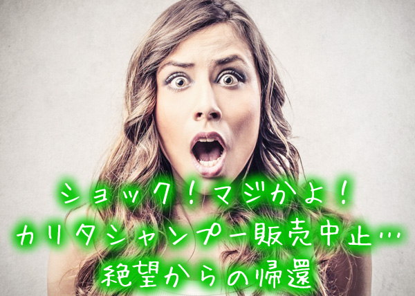 ショック!マジかよ!カリタシャンプー販売中止…絶望からの帰還.jpg