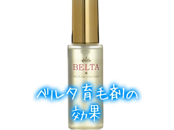 ベルタ育毛剤の効果.jpg