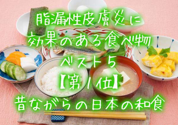 原稿:脂漏性皮膚炎に効果のある食べ物ベスト5【第1位】昔ながらの日本の和食.jpg