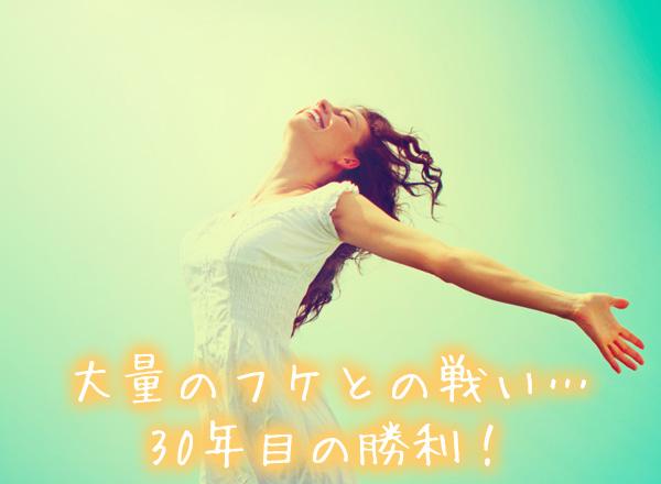 大量のフケとの戦い…30年目の勝利!.jpg