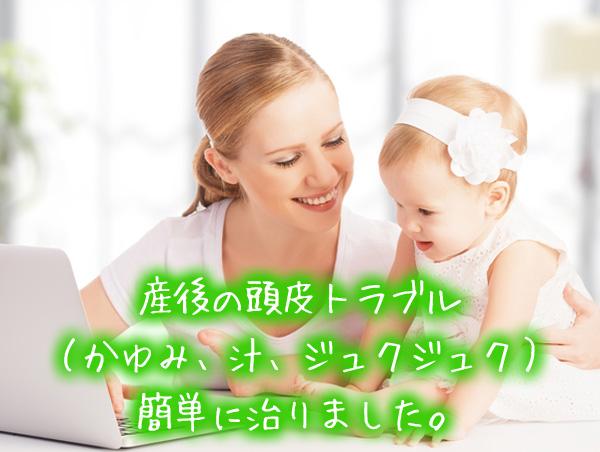 産後の頭皮トラブル(かゆみ、汁、ジュクジュク)簡単に治りました。.jpg