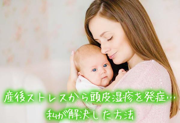 産後ストレスから頭皮湿疹を発症…私が解決した方法.jpg