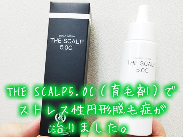THE SCALP5.0C(育毛剤)で、ストレス性円形脱毛症が治りました。.jpg