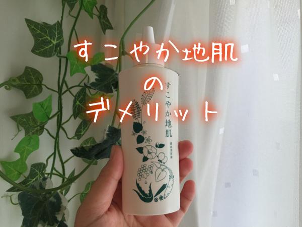 すこやか地肌のデメリット.jpg