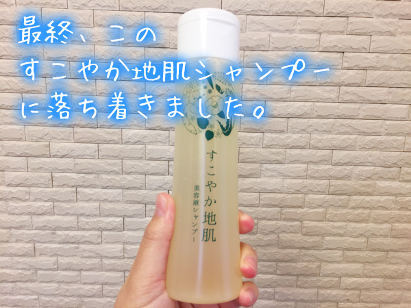 すこやか地肌シャンプー頭皮湿疹.jpg