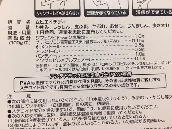 ムヒHD成分と副作用(頭皮湿疹).jpg