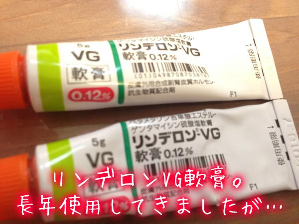 リンデロンVG軟膏の効果と副作用.jpg