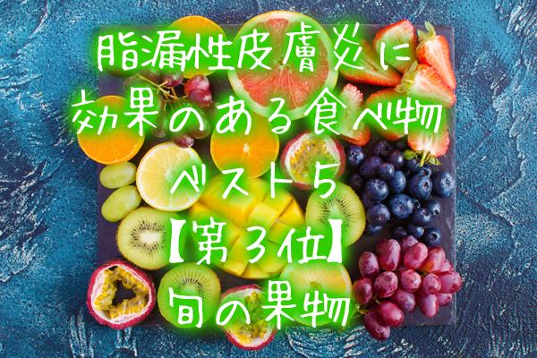 脂漏性皮膚炎に効果のある食べ物ベスト5【第3位】旬の果物.jpg