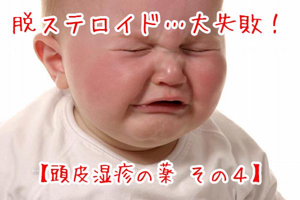 脱ステロイド…大失敗!【頭皮湿疹の薬 その4】.jpg