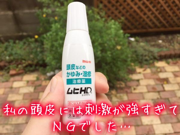頭皮かゆみ薬ムヒHDの効果と感想.jpg