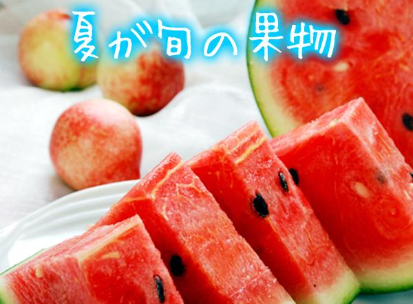 頭皮湿疹と脂漏性皮膚炎の食事・食べ物夏の果物.jpg