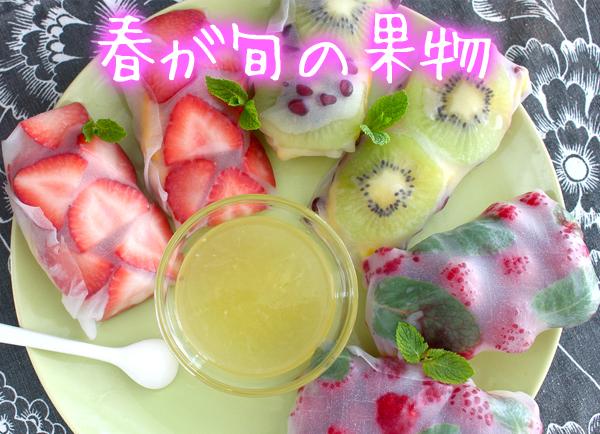 頭皮湿疹と脂漏性皮膚炎の食事・食べ物春の果物.jpg