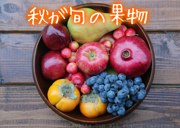 頭皮湿疹と脂漏性皮膚炎の食事・食べ物秋の果物.jpg