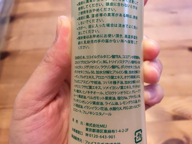 すこやか地肌シャンプー1.jpg