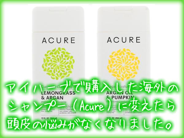 アイハーブ海外のシャンプー(Acure)頭皮の悩み.jpg