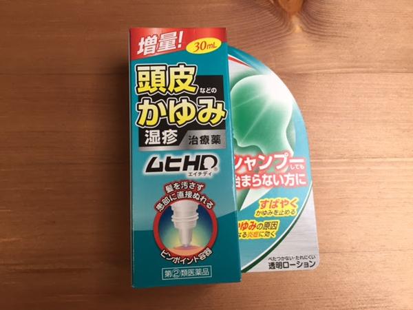 ムヒHD頭皮湿疹ステロイド薬.jpg