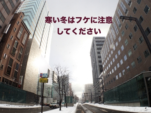 冬寒いフケ.jpg