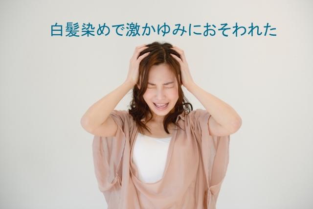 白髪染めかゆみ.jpg