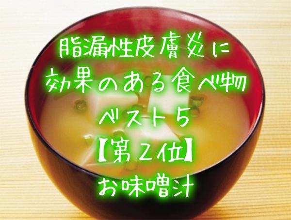 脂漏性皮膚炎に効果のある食べ物ベスト5【第2位】お味噌汁.jpg
