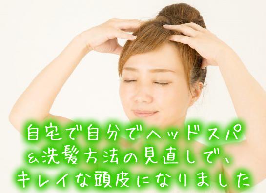 自宅で自分でヘッドスパ&洗髪方法の見直しで、キレイな頭皮になりました.jpg