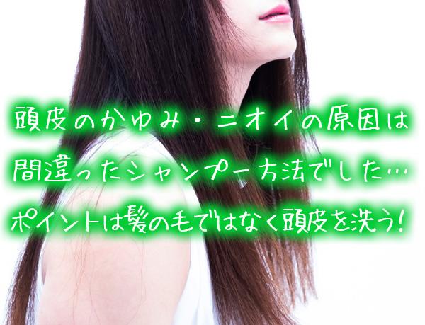 頭皮のかゆみ・ニオイの原因は間違ったシャンプー方法髪の毛ではなく頭皮を洗う.jpg