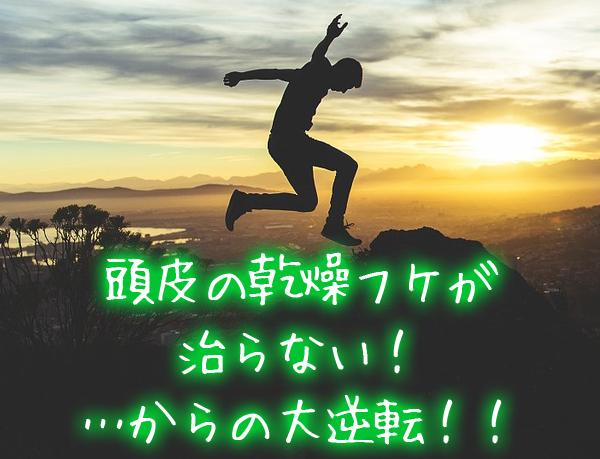 頭皮の乾燥フケが治らない!…からの大逆転!!.jpg