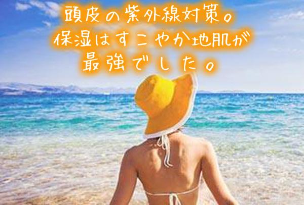 頭皮の紫外線対策。保湿はすこやか地肌が最強でした。.jpg