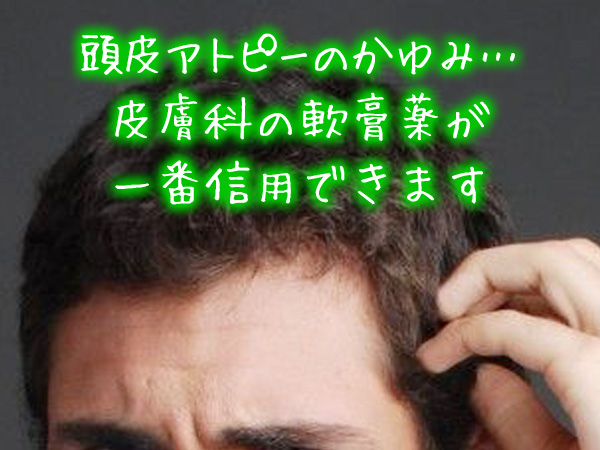 頭皮アトピーのかゆみ…皮膚科の軟膏薬が一番信用できます.jpg