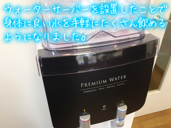 頭皮湿疹と水の関係・ウォーターサーバー.jpg