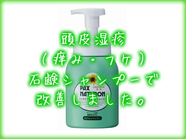 頭皮湿疹(痒み・フケ)…石鹸シャンプーで改善しました。.jpg