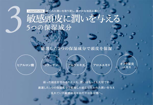 すこやか地肌の成分・5つの保湿成分.jpg
