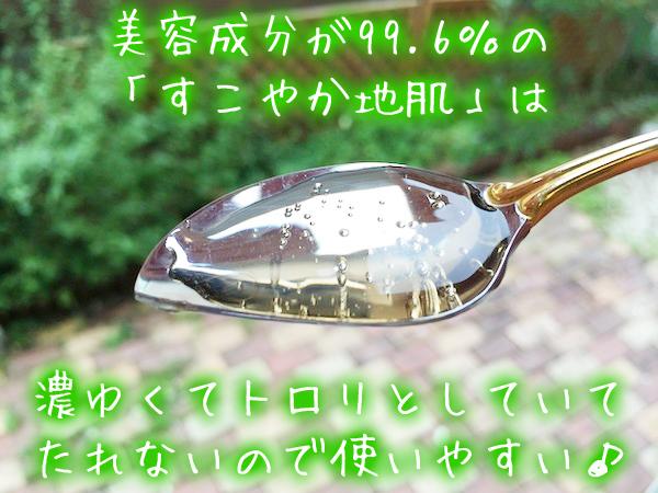 すこやか地肌テクスチャと使い心地.jpg