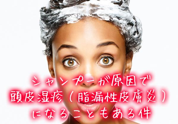 シャンプーが原因で頭皮湿疹(脂漏性皮膚炎)になることが増えている.jpg