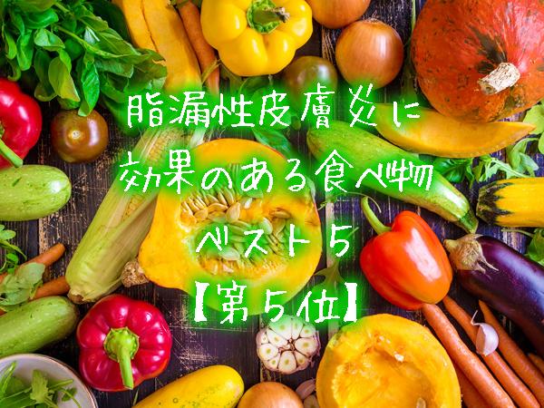 脂漏性皮膚炎に効果のある食べ物ベスト5【第5位】.jpg