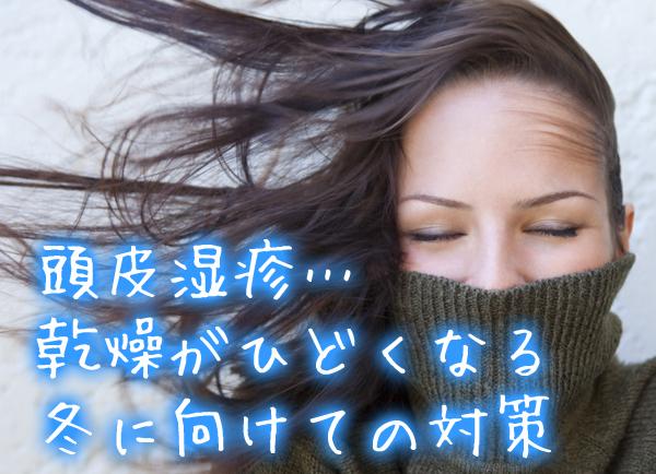 頭皮湿疹…乾燥がひどくなる冬に向けての対策.jpg