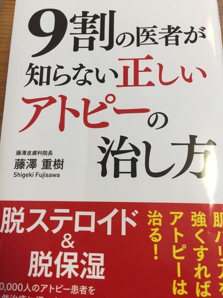 アトピーの治し方.JPG
